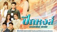 Sinopsis dan Review Drama Thailand Peek Hong (2020)