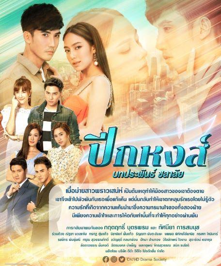 Sinopsis dan Review Drama Thailand Peek Hong (2020)