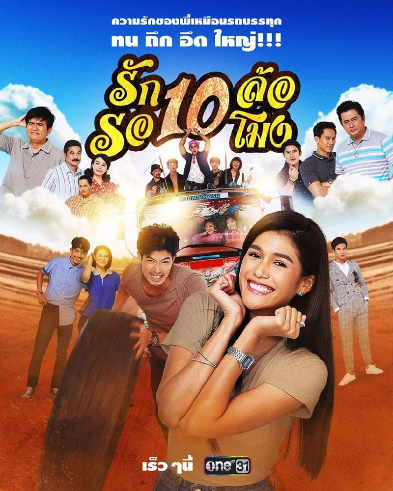 Sinopsis dan Review Drama Thailand Rak Sibalor Ror Sipmong (2020)