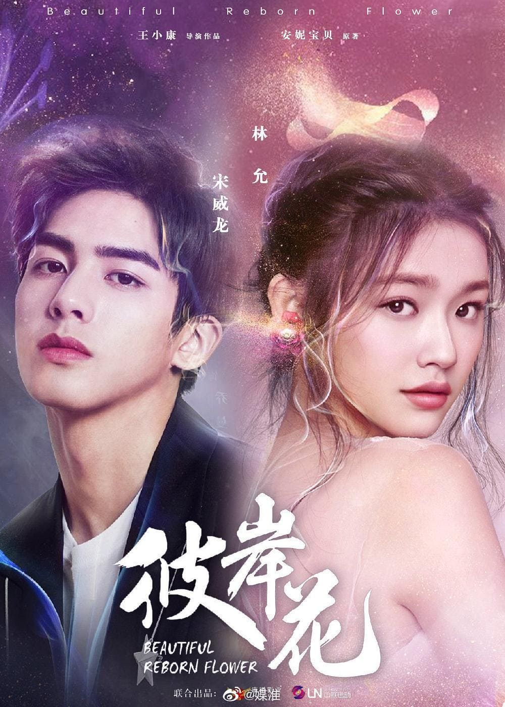 Sinopsis dan Review Drama China Beautiful Reborn Flower (2020)