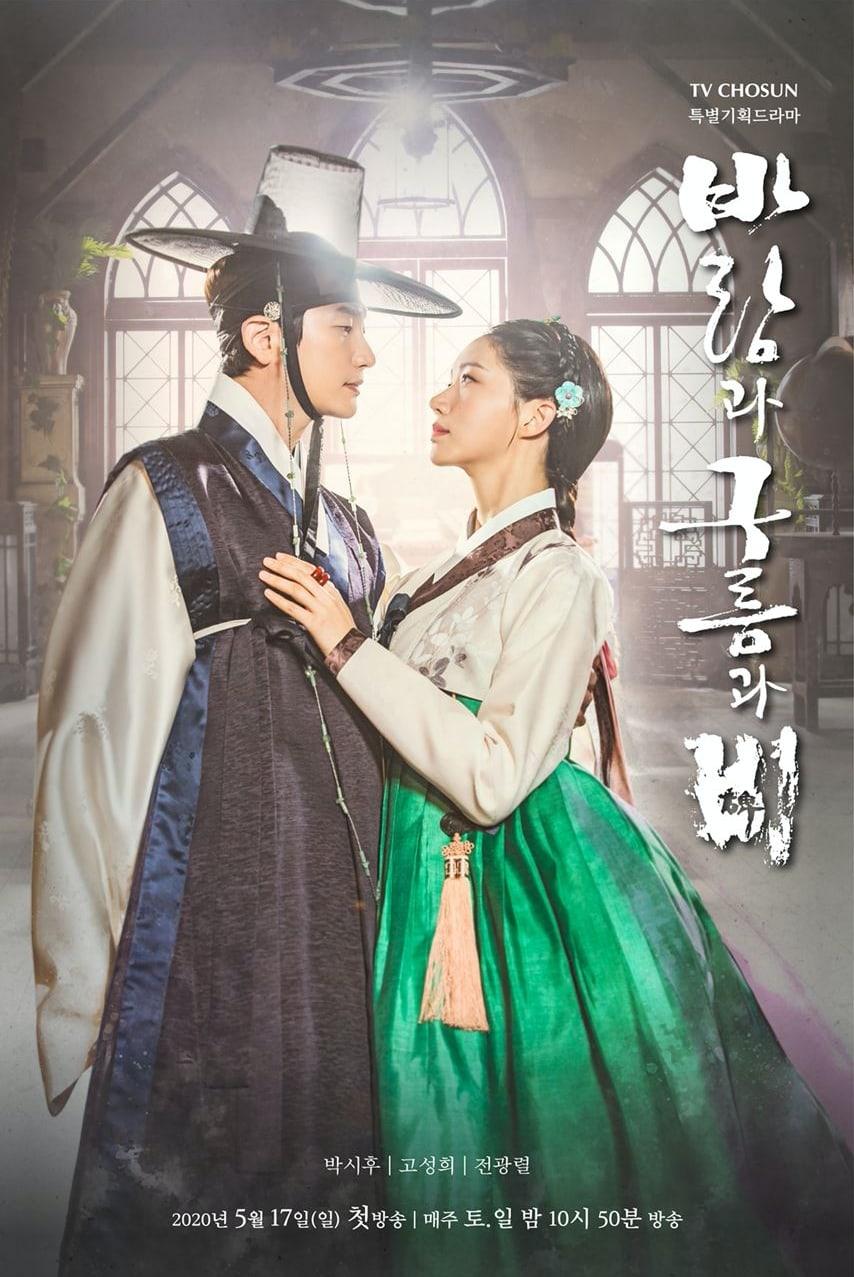 Park Shi Hoo Dan Go Sung He Jadi Pasangan Peramal Keberuntungan Dalam Poster Drama Wind, Cloud, and Rain