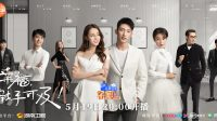 Sinopsis dan Review Drama China Love Advanced Customization (2020)