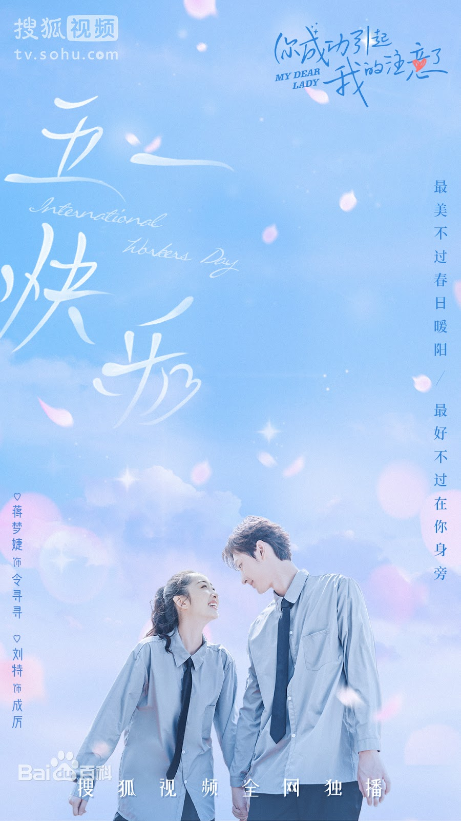 Sinopsis dan Review Drama China My Dear Lady (2020)