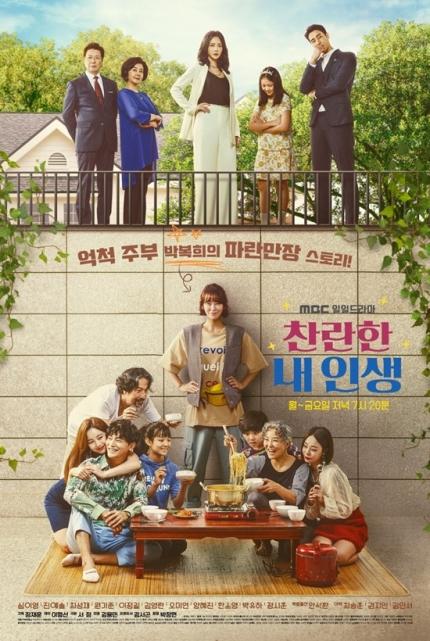 Sinopsis dan Review Drama Korea My Wonderful Life (2020)