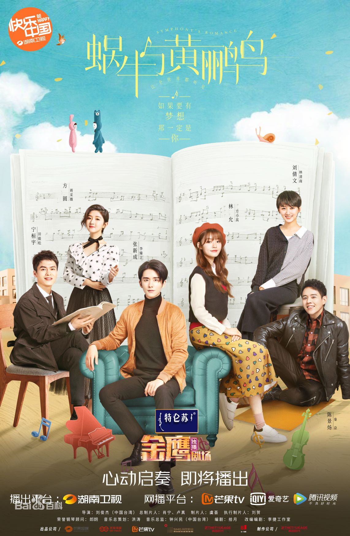 Sinopsis dan Review Drama China Symphony's Romance (2020)