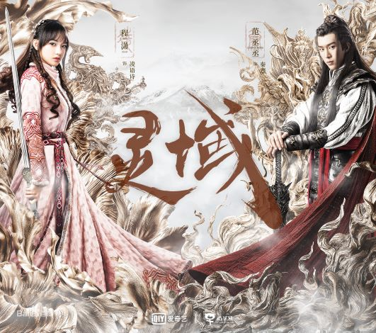 Sinopsis dan Review Drama China Spirit Realm (2020)