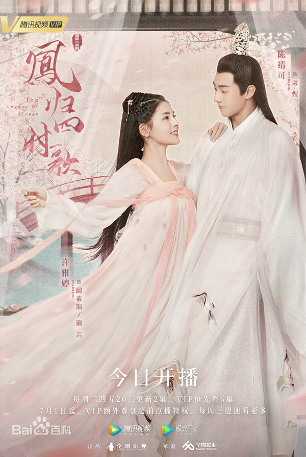 Sinopsis dan Review Drama China The Legend of Jinyan (2020)
