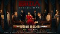 Sinopsis dan Review Drama China Inside Man (2020)