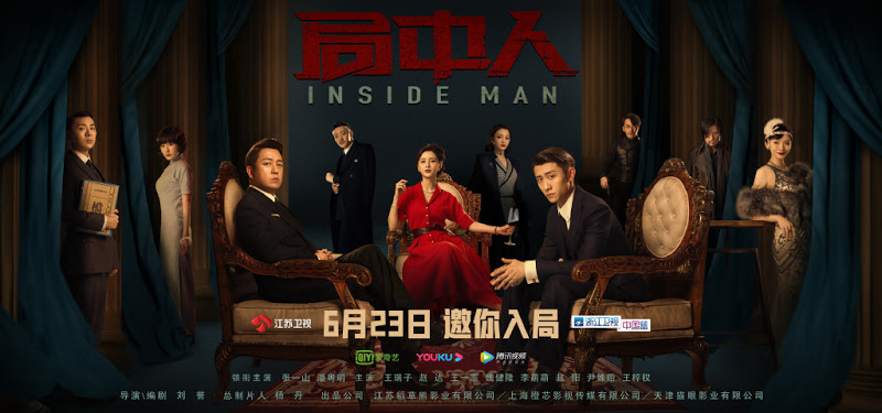 Sinopsis dan Review Drama China Inside Man (2020)