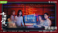 Kidnapping Game