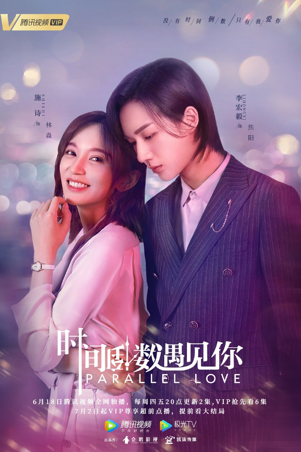 Sinopsis dan Review Drama China Parallel Love (2020)