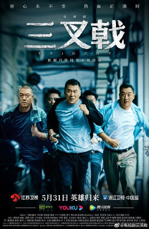 Sinopsis dan Review Drama China Trident (2020)