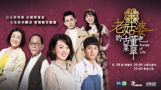 Sinopsis dan Review Drama Taiwan Recipe of Life (2020)