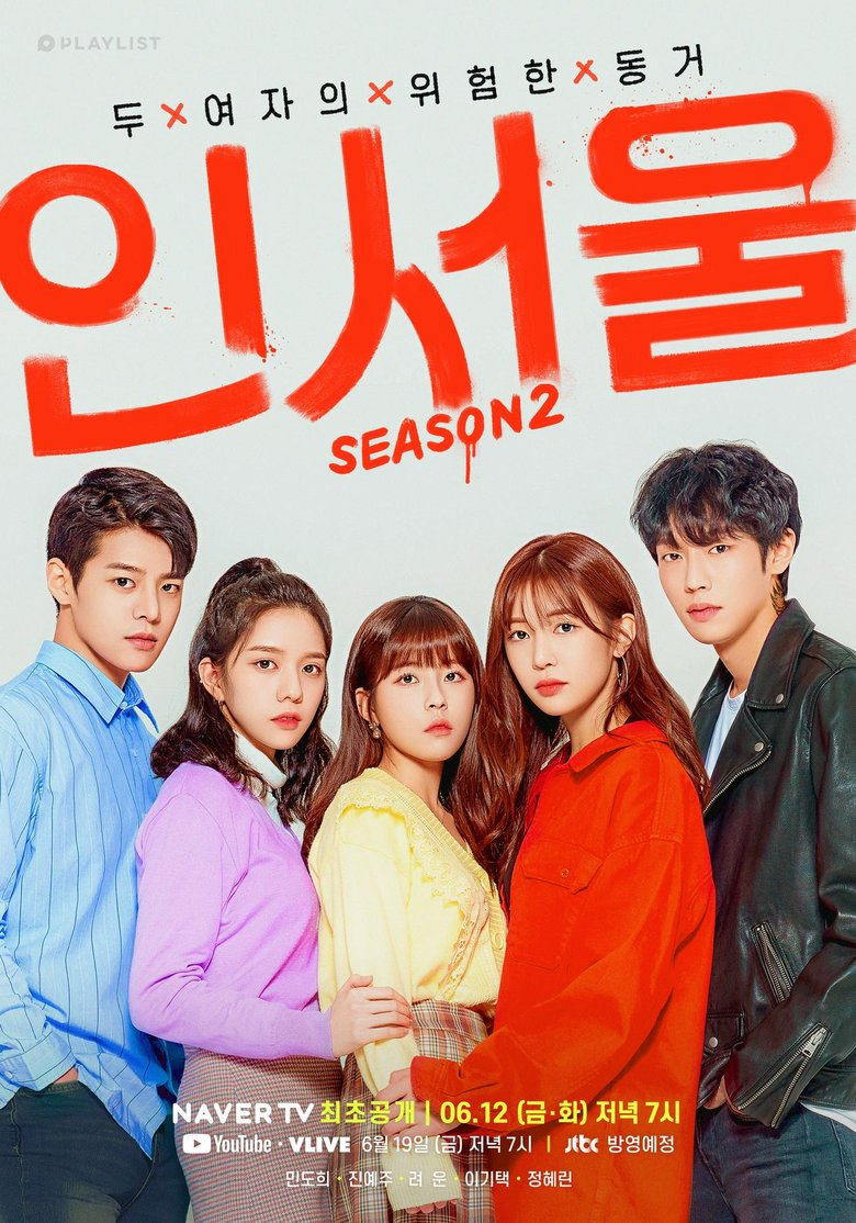 Sinopsis dan Review Web Drama In Seoul 2 (2020)
