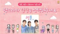 Sinopsis dan Review Web Drama Sometoon (2020)