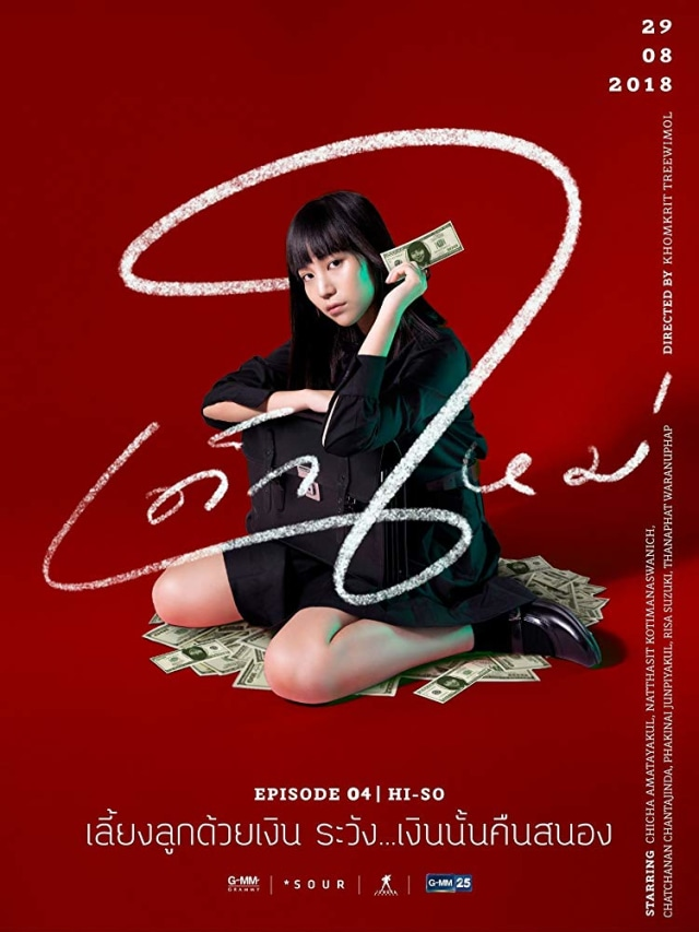 Sinopsis dan Review Drama Thailand Girl From Nowhere (2018)