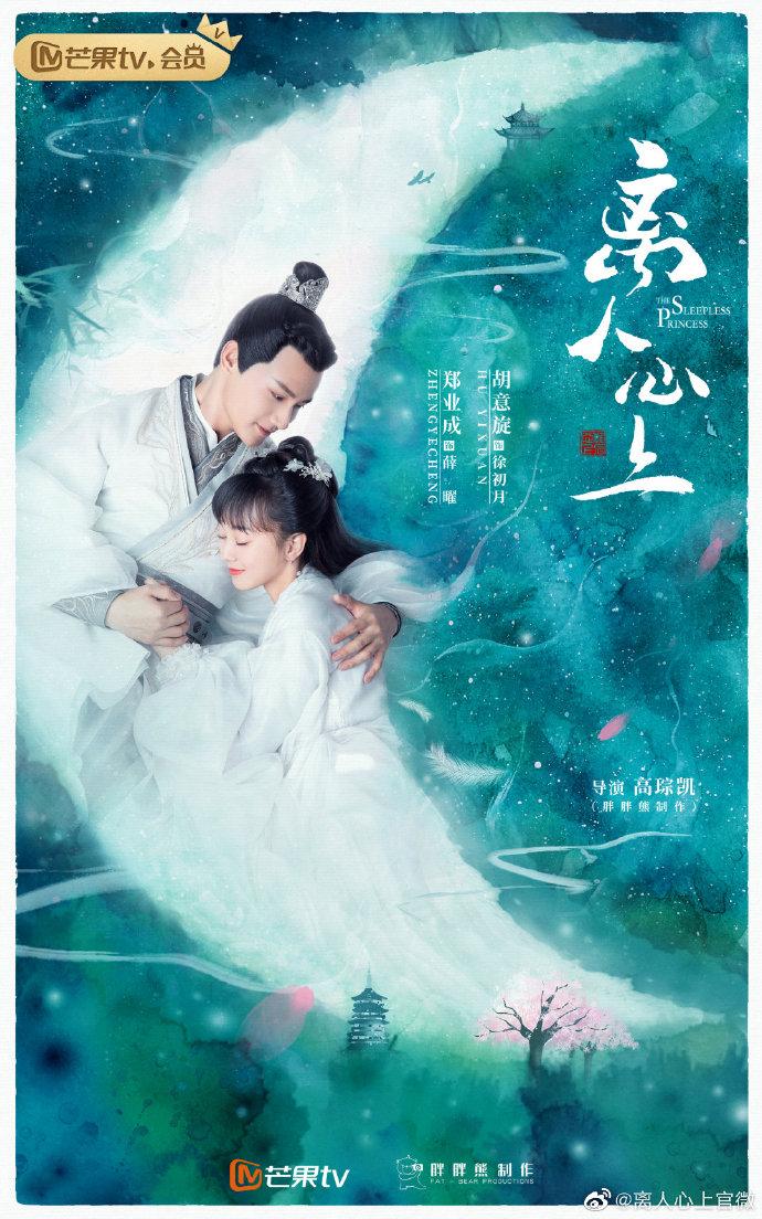 The Sleepless Princess : Sinopsis dan Review Drama China (2020)