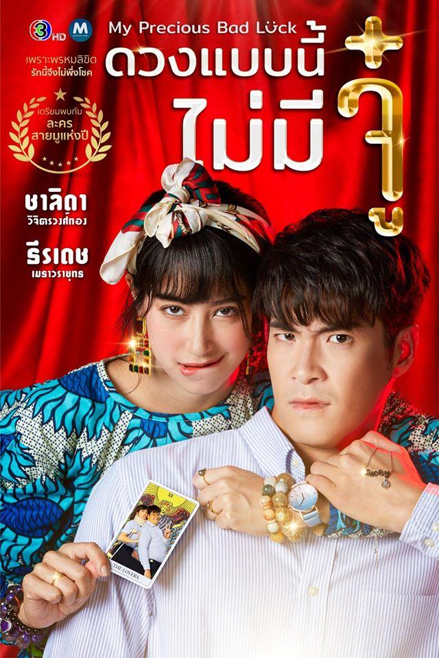 Duang Baeb Nee Mai Mee Ju : Sinopsis dan Review Drama Thailand (2020)