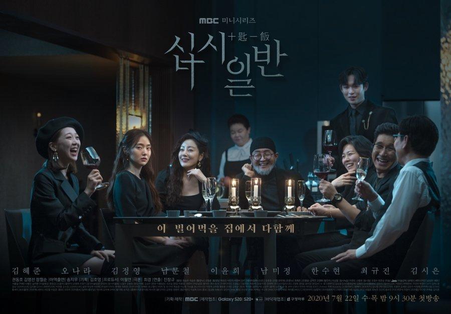 Sinopsis dan Review Drama Korea Chip In (2020)