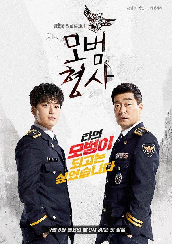Sinopsis dan Review Drama Korea The Good Detective (2020)