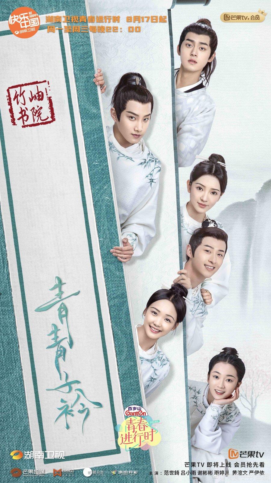 Qingqing Zijin (Drama China) : Sinopsis dan Review