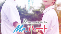 Sinopsis dan Review Web Drama Mr. Heart (2020)