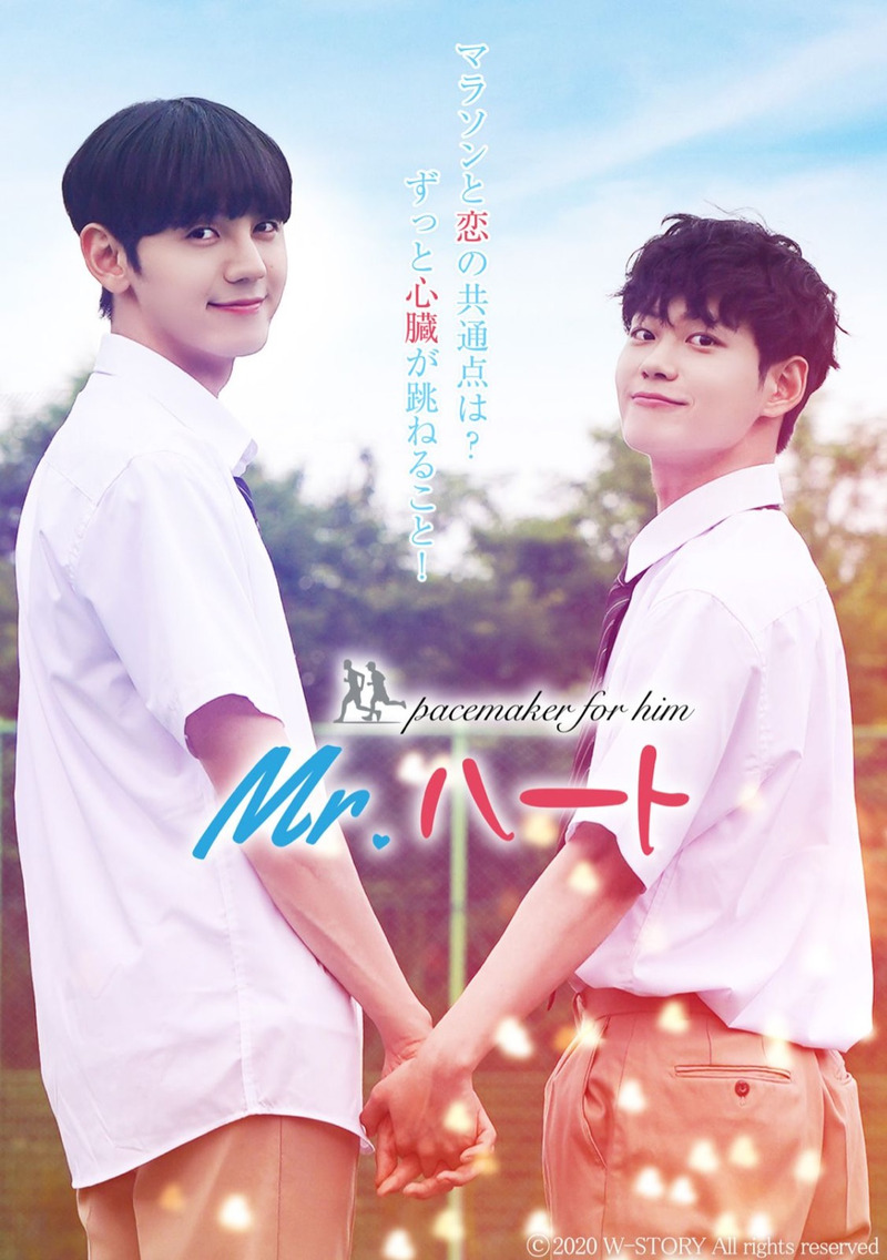 Sinopsis dan Review Web Drama Mr. Heart (2020)