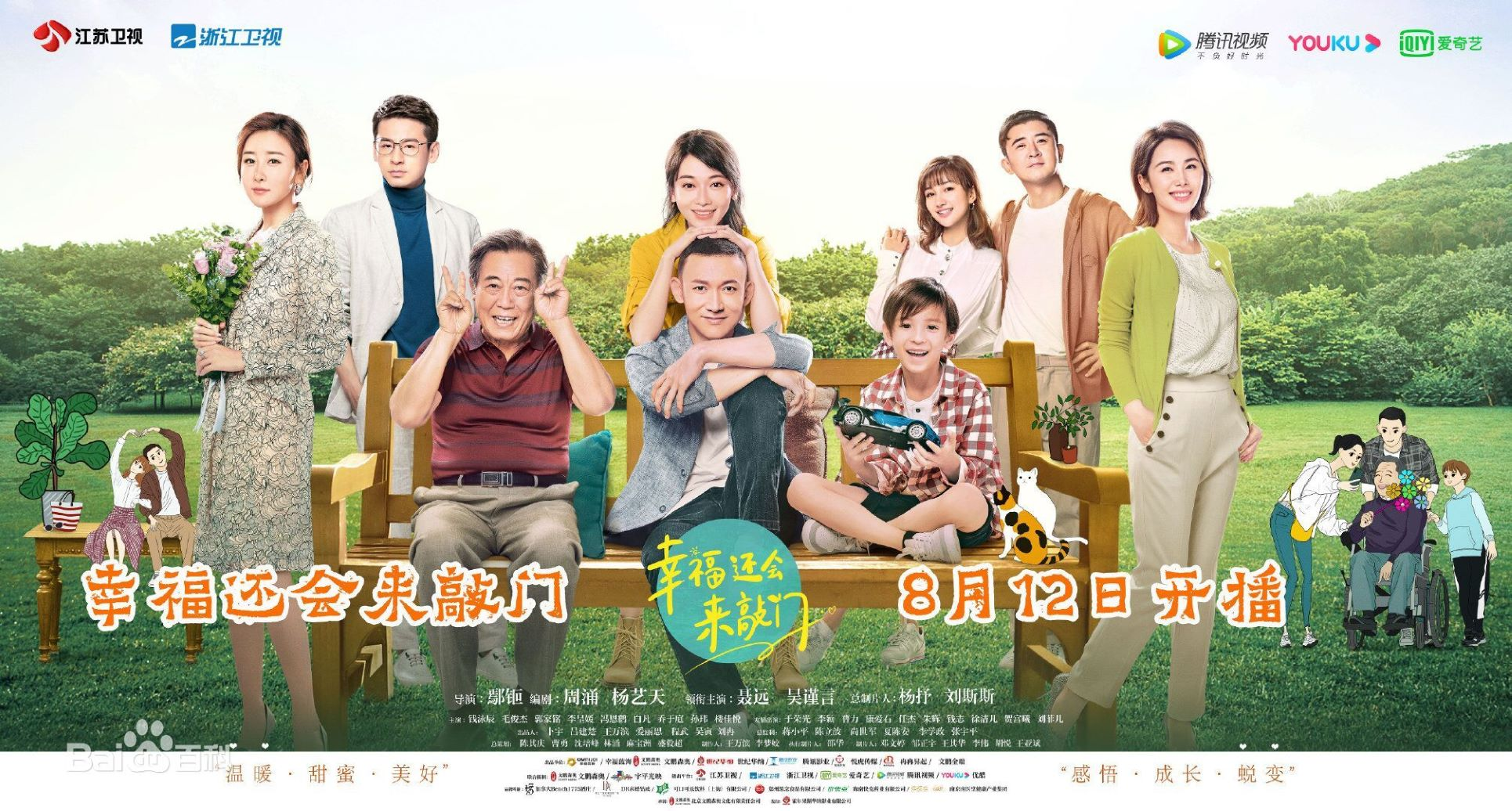 Happiness Will Come Knocking Again (Drama China) : Sinopsis dan Review