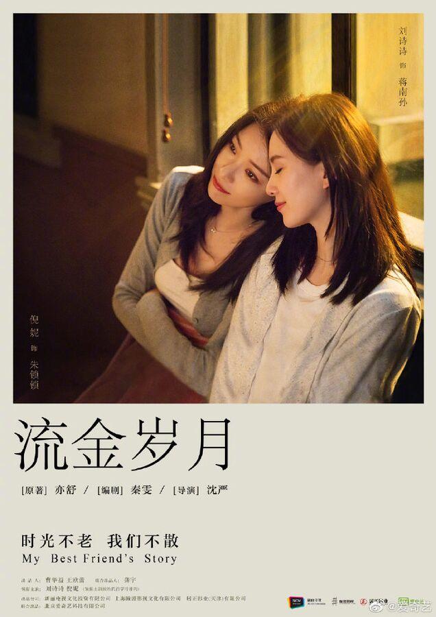 My Best Friend's Story Drama China (2021)