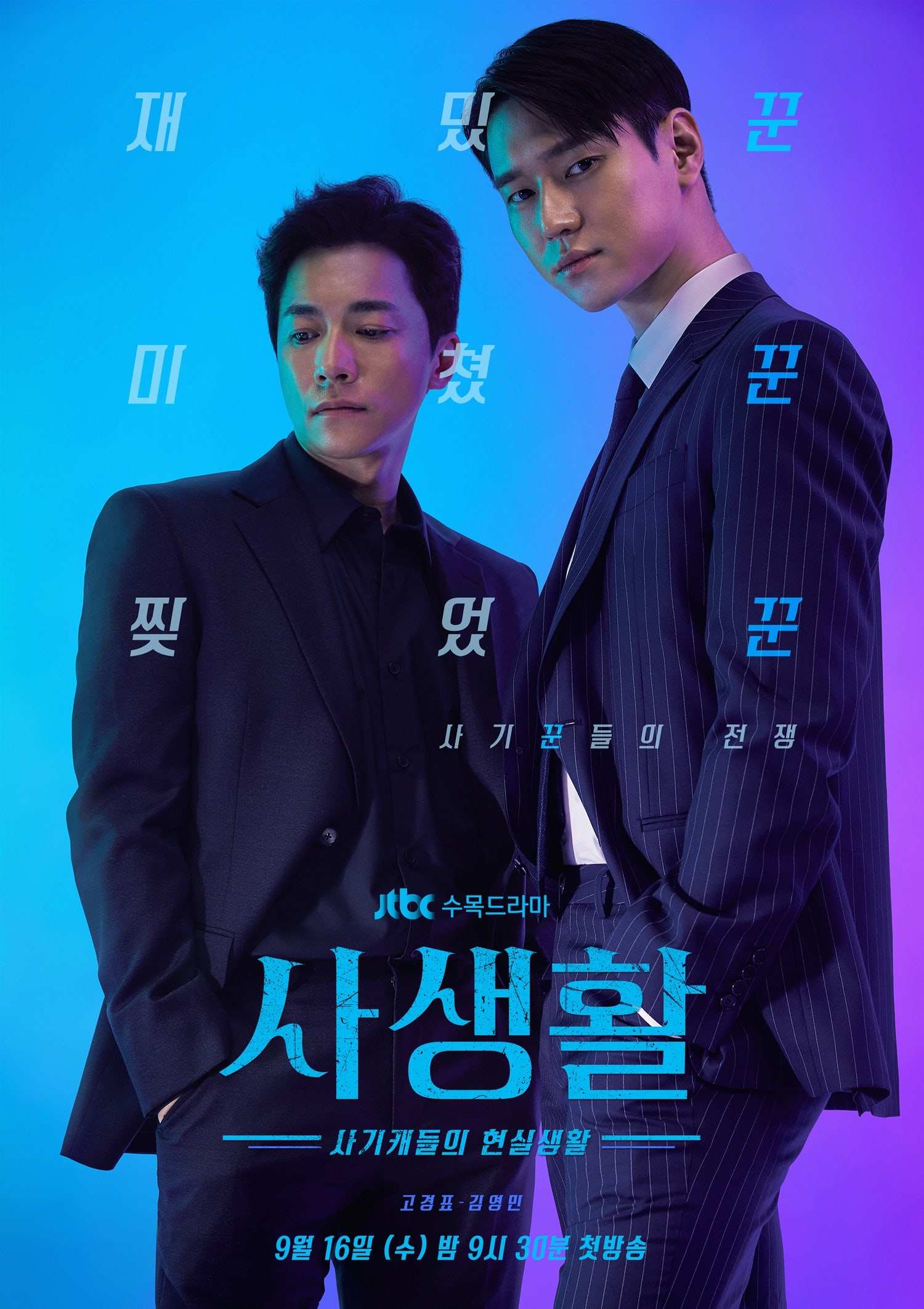 Private Lives (2020) : Sinopsis dan Review