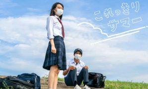 Korekkiri Summer (2020) : Sinopsis dan Review