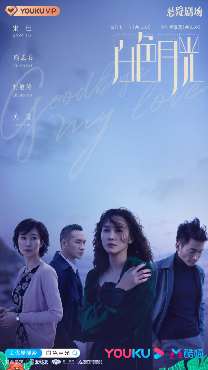Goodbye My Love Drama China : Sinopsis dan Review