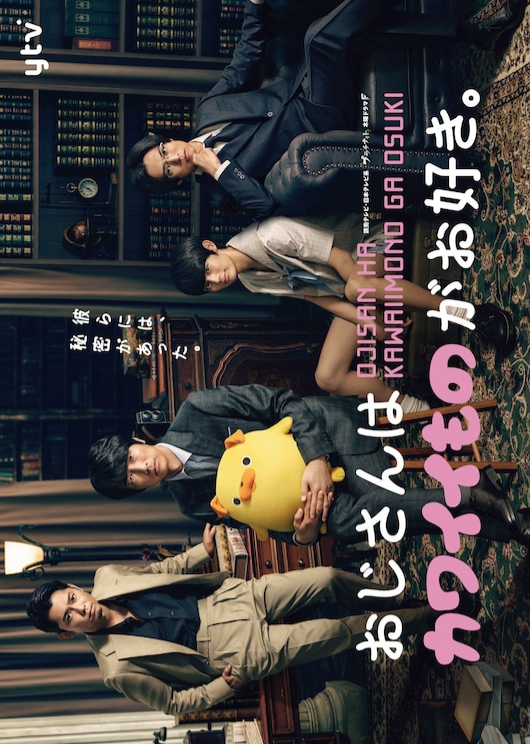 Middle Aged Man Loves Cute Things : Sinopsis dan Review Drama Jepang