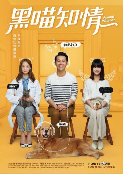 Animal Whisper : Sinopsis dan Review Drama Taiwan (2020)