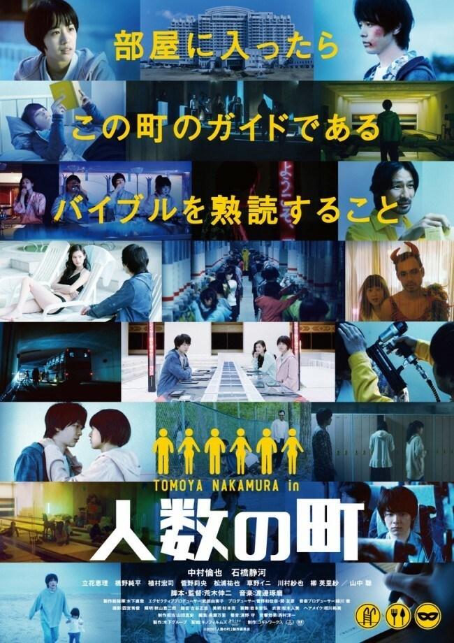 Ninzu no Machi (2020) : Sinopsis dan Review