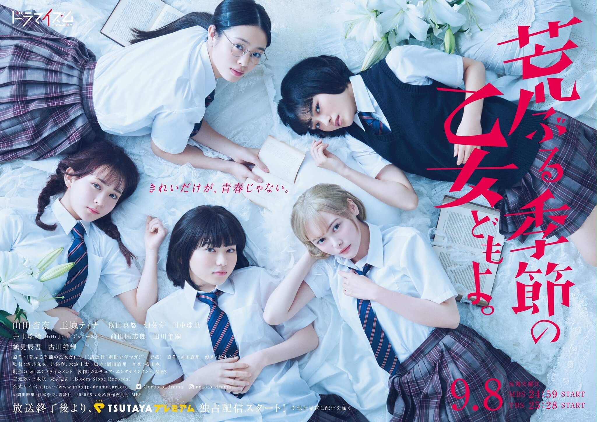 "Sinopsis O Maidens in Your Savage Season (2020) drama live action jepang adaptasi  serial manga ""Araburu Kisetsu no Otomedomo yo"" oleh Mari Okada"