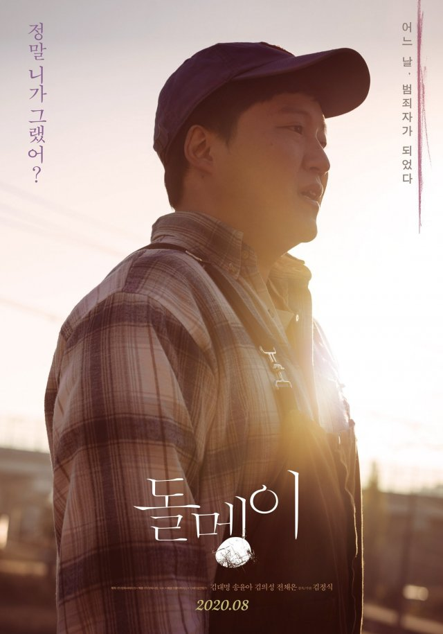 Stone Skipping : Sinopsis dan Review Film Korea