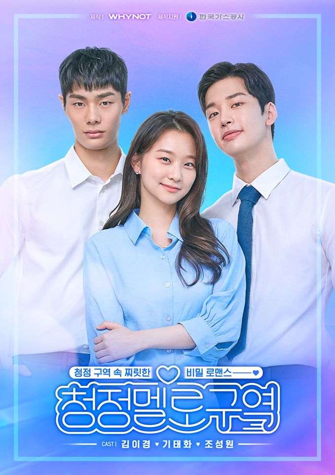 Pure Melo District : Sinopsis dan Review Web Drama Korea