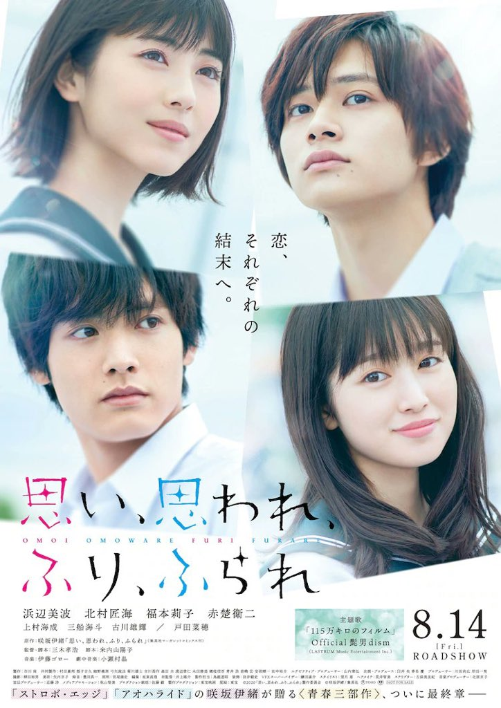 Live Action Love Me, Love Me Not (Film Jepang ) : Sinopsis dan Review