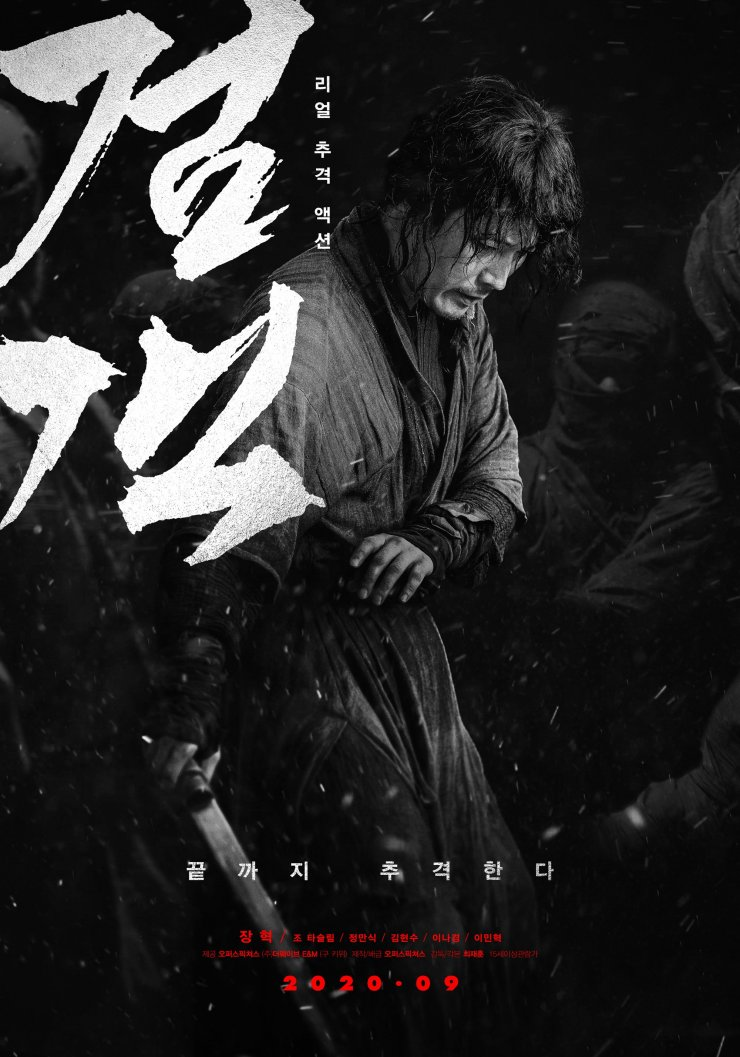 Film Korea The Swordsman (2020) : Sinopsis dan Review