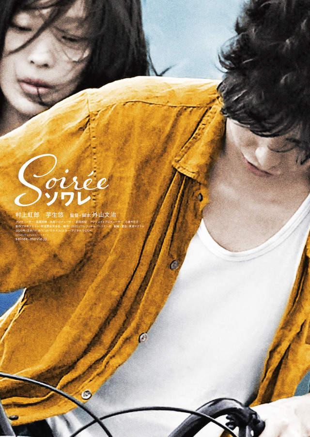 Film Soiree ( Jepang ) : Sinopsis dan Review