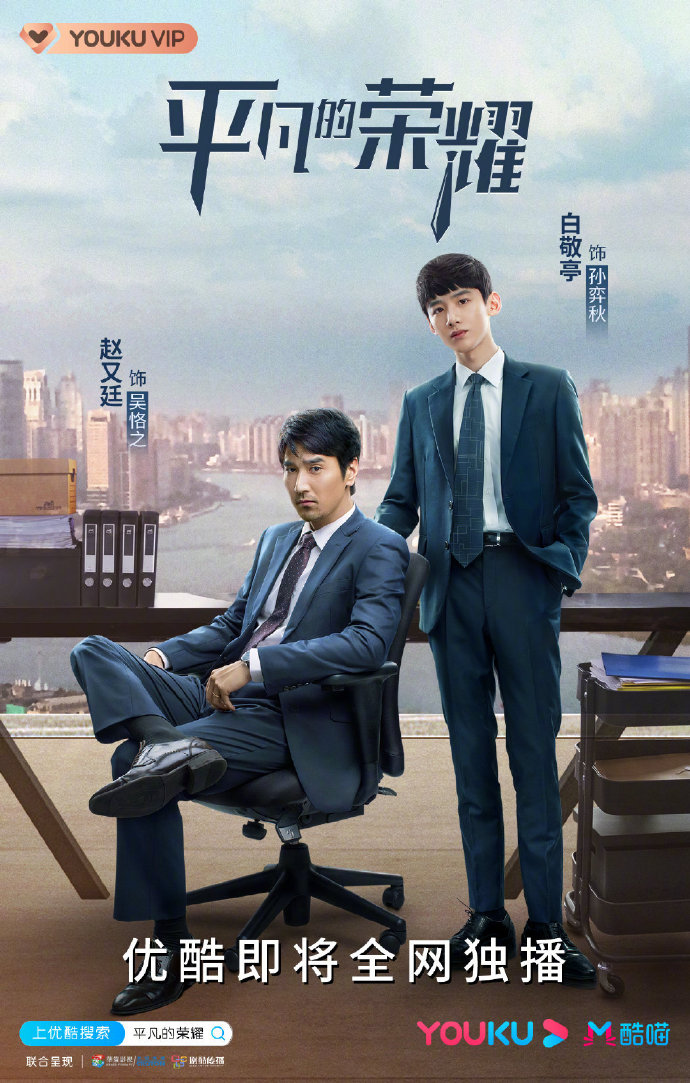 The Ordinary Glory (2020) : Sinopsis dan Review