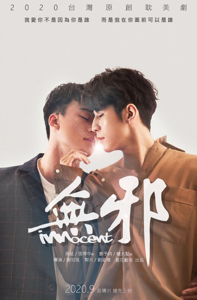 Drama Taiwan Innocent (2020) : Sinopsis dan Review