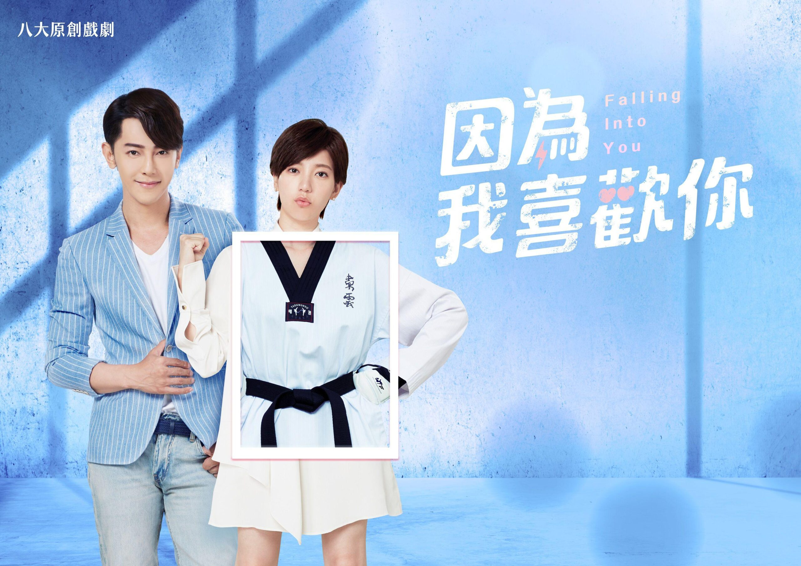 Falling Into You (2020) : Sinopsis dan Review