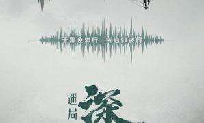 Drama China Deep Lurk (2020) : Sinopsis dan Review