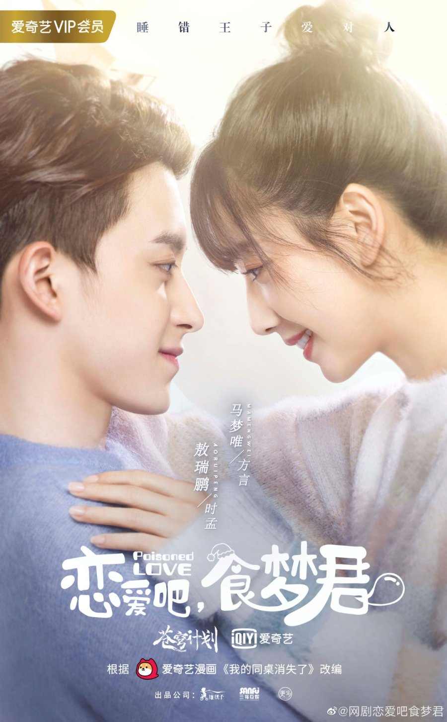 Drama China Poisoned Love (2020) : Sinopsis dan Review