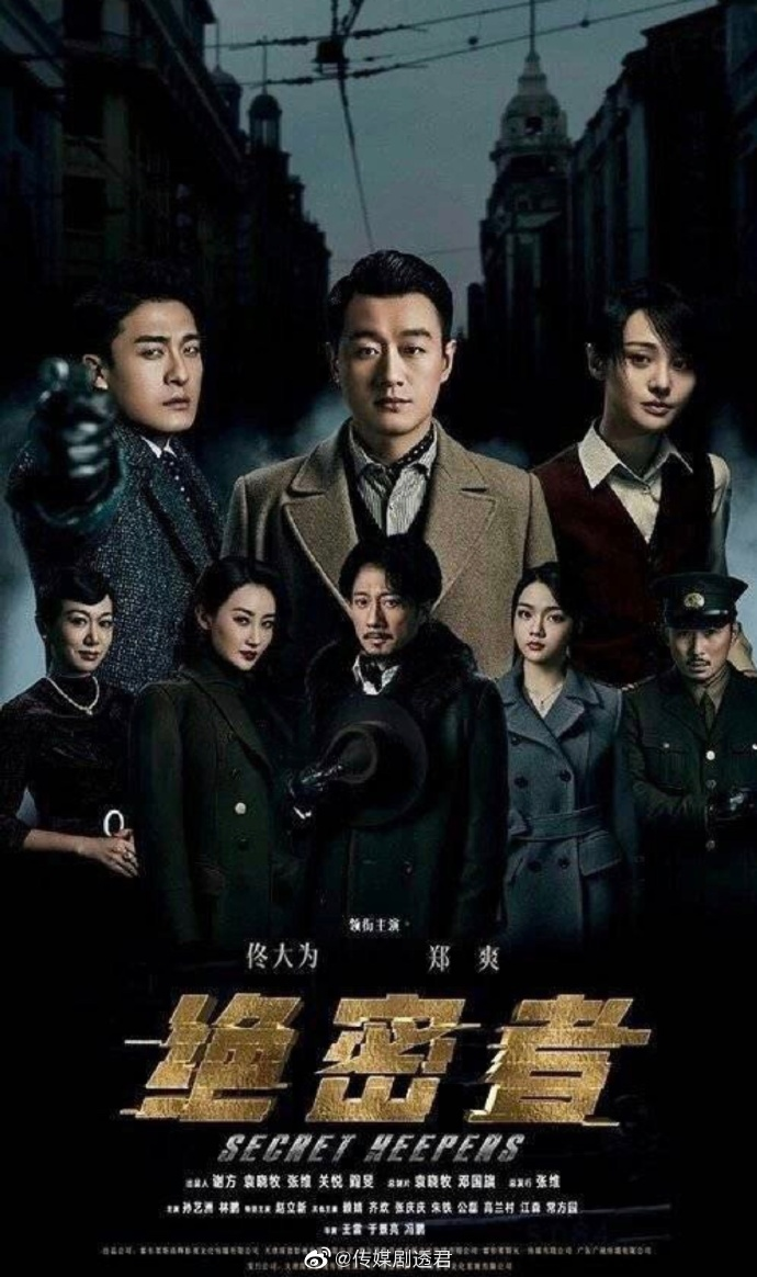 Secret Keepers (2020) : Sinopsis dan Review