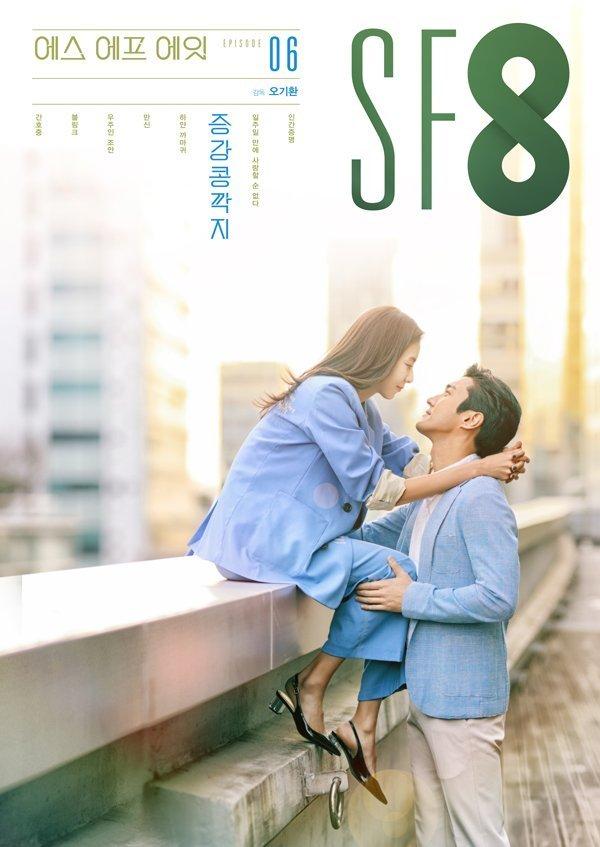 SF8: Love Virtually (2020) : Sinopsis dan Review