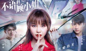 Miss Gu Who is Silent (2020) : Sinopsis dan Review
