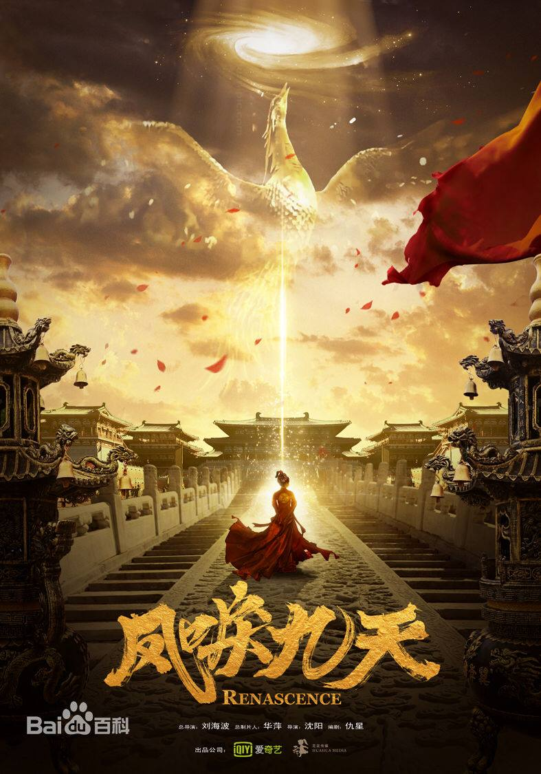 Drama China Renascence (2020) : Sinopsis dan Review
